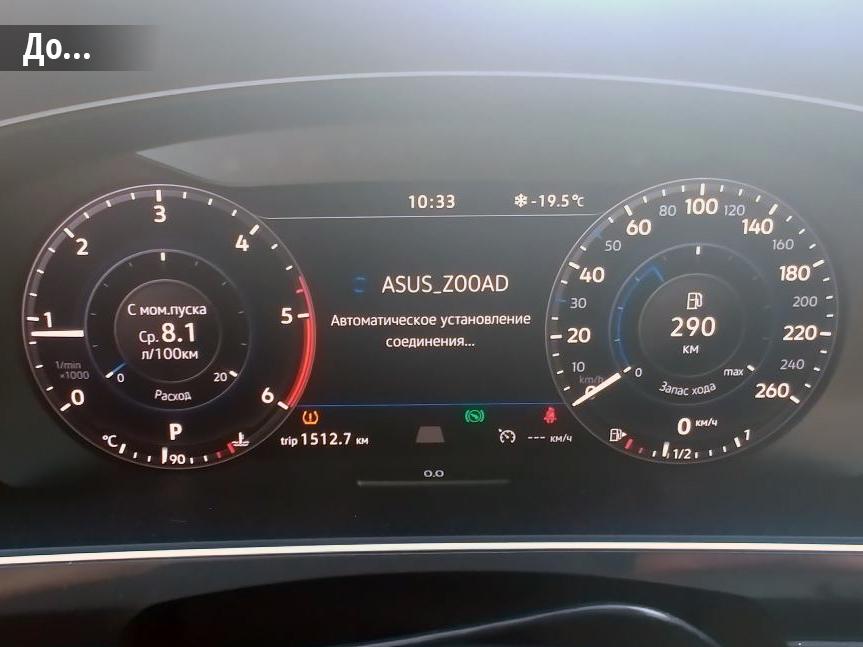 Активация скрытых функций на автомобиле Volkswagen Tiguan NF